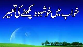 khwabun ki tabeer in urdu-khwab mein khushboo dekhnay ki tabeer-tabeer in perfume