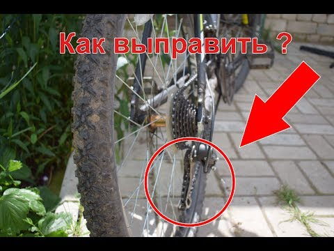 Как выпрямить задний переключатель на велосипеде ? Самый простой способ.