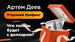 Что теперь будет с долларом? | AMarkets