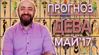 Гороскоп ДЕВА Май 2017 год. Ведическая Астрология