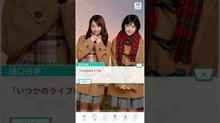 乃木恋 イベント 乃木坂生誕祭 桜井玲香 メインストーリー4.
