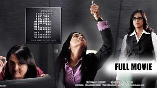 Key Telugu Full Length Movie || Swapna, Deepti Vajpai || Telugu Hit Movies