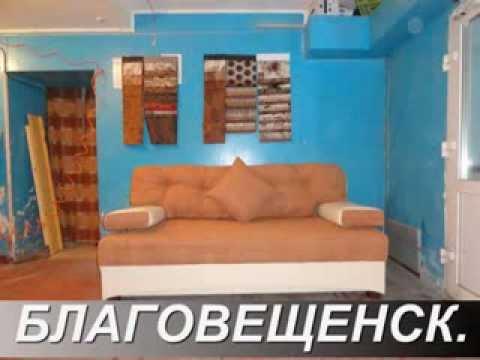 перетяжка  мягкой мебели  г. Благовещенск.