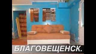 перетяжка  мягкой мебели  г. Благовещенск.(, 2014-01-23T12:13:20.000Z)
