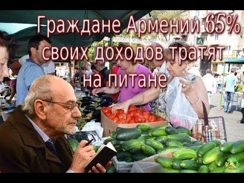 Граждане Армении 65% своих доходов тратят на питание