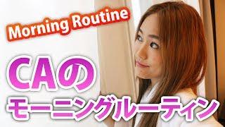 【Morning Routine】CAフライトの次の日のモーニングルーティン thumbnail