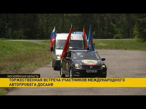 Москва - Брест. «Победный» автопробег ДОСААФ Беларуси и России добрался до Могилёва