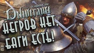 Kingdom Come: Deliverance - РПГ, которой нужно ДАТЬ ШАНС
