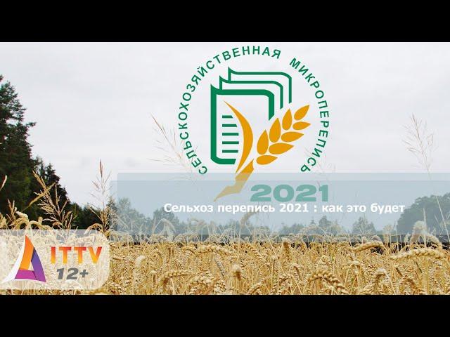 Сельхоз перепись 2021 : как это будет