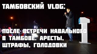 После встречи Навального в Тамбове   аресты, штрафы, голодовки  Тамбовский VLOG