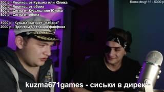 Кузьма играет Кабана