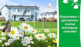 Доступное жилье в Тольятти! Жилой массив Березовка.(Подпишитесь на видео-канал жилого массива