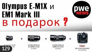 PWE News #129 | Olympus E-M1X и EM1 Mark IIIв подарок? |  Цена Canon EOS R5 | Hollyland MARS X