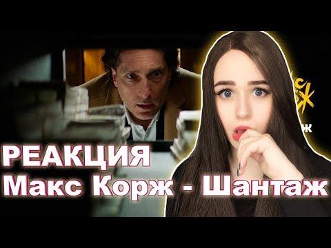 РЕАКЦИЯ на Макс Корж - Шантаж (Official video)