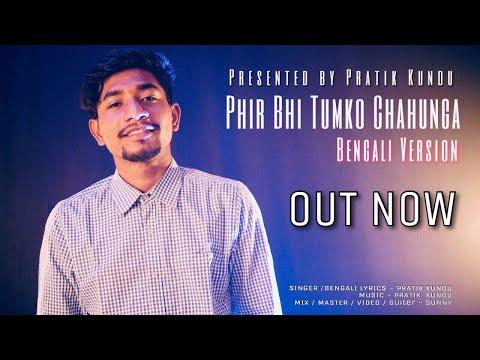 MAIN PHIR BHI TUMKO CHAHUNGA || BENGALI VERSION || PRATIK KUNDU || 9 Sound Studios