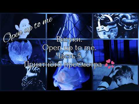 Вигуки. Open Up To Me. Часть 5.