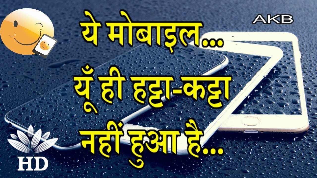सुविचार suvichar in hindi mobile facts inspirational life quotes motivational quotes