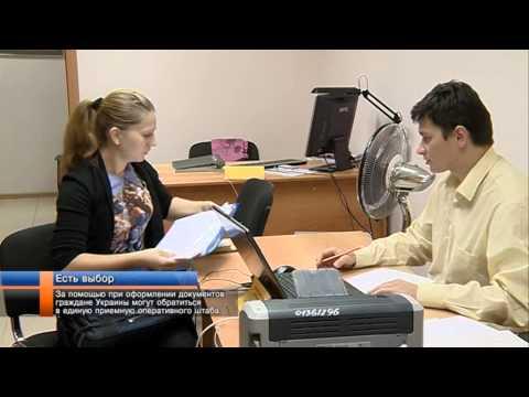 При оформлении документов граждане Украины могут обратиться в приемную оперативного штаба.