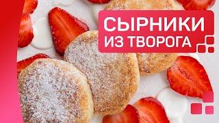 Такие вкусные сырники из творога вы еще не пробовали   Рецепт десерта с клубникой и сгущенкой