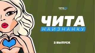 ЧИТА наизнанку_2 выпуск