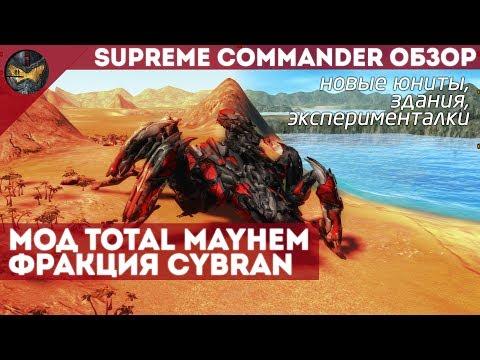 Supreme Commander - подробный обзор мода Total Mayhem (фракция Cybran, Кибран)