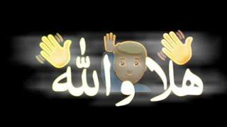 مهرجان هلا والله  شاشة سوداء