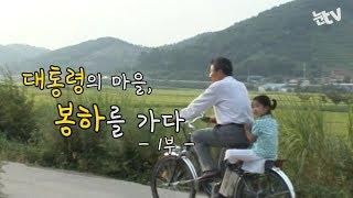 노무현 대통령의 마을, 봉하를 가다(문재인방문) [1편]