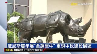 中悅建設接軌國際  同步展「金鋼犀牛」
