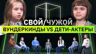 5 вундеркиндов разоблачают 2 детей-актеров | Свой/чужой | КУБ