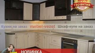 видео кухни на заказ по индивидуальным размерам