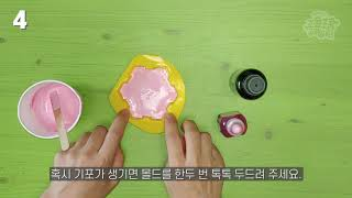 세상쉬운 석고방향제 만들기~^^