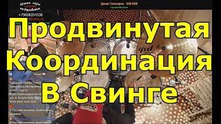 Координация На Барабанах | Джаз Свинг  | Уроки Ударных | Обучение Игре на  Ударной Установке