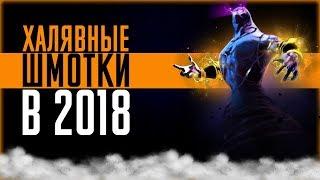ХАЛЯВНЫЕ ВЕЩИ ДОТА 2 В 2018!