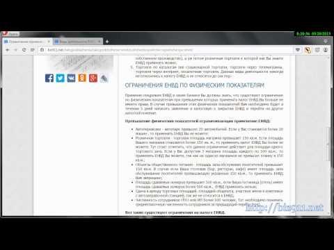Ограничения для применения налога ЕНВД
