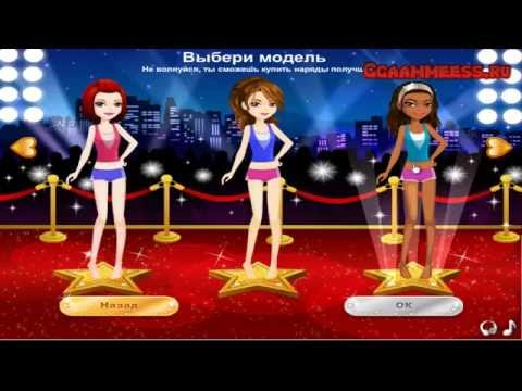 Игры для девочек, За покупками Голливуд