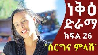 ነቅዕ ድራማ ክፍል 26 | Nek'e Ethiopian Sitcom Drama Part 26