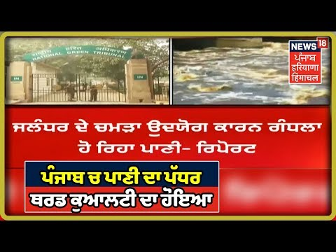 ਪੰਜਾਬ ਚ ਪਾਣੀ ਦਾ ਪੱਧਰ ਥਰਡ ਕੁਆਲਟੀ ਦਾ ਹੋਇਆ | News18 Himachal Haryana Punjab Live