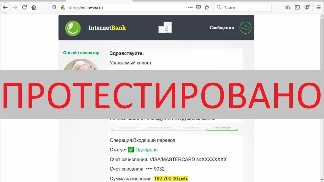 Internet Bank позволит вывести 182 700 рублей?