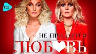 Кристина Орбакайте - Любовь не продается