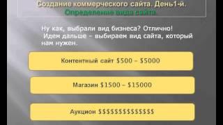 Евгения Антушева. Электронная коммерция. Урок 1