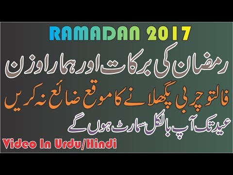 How To Lose Weight In Ramadan Diet Plan | Urdu Hindi