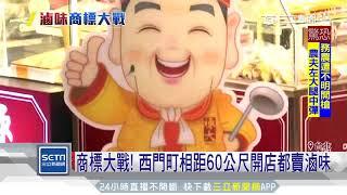 商標戰!「武昌街老天祿」告贏「上海老天祿」二代 三立新聞台