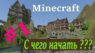 Гайд (обучение) по Minecraft. С чего начать???