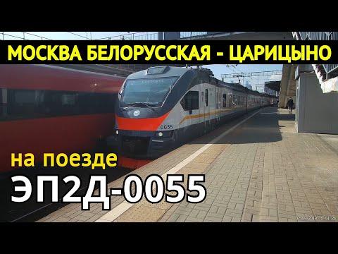 """Поездка """"Москва Белорусская"""" - """"Царицыно"""" на поезде ЭП2Д-0055 // 3 сентября 2019"""