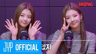"ITZY ""bㅣㄴ틈있지"" EP.12 Highlight : ITZY imitating Lia"
