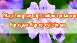 Аманғали Сыпабеков - МАМА [Lyrisc, текст, сөздері]