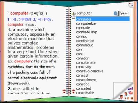 English Marathi Talking Dictionary