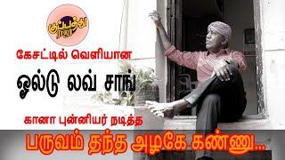 ''பருவம் தந்த அழகே கண்ணு''   #கானா புண்ணியரின் காதல் பாடல்   #kuppathuraja   #gana punniyar   #old