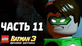 LEGO Batman 3: Beyond Gotham Прохождение - Часть 11 - ЖАДНОСТЬ
