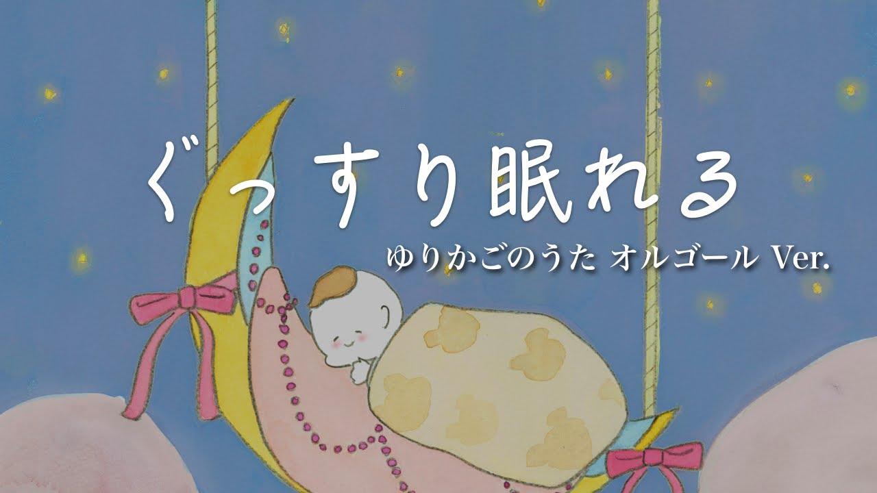 【赤ちゃん 寝る】ゆりかごの歌 オルゴール 1時間 ! 睡眠用BGM 赤ちゃん 眠る 泣き止む音楽【川のほとりで聴く ぐっすり眠れる音楽】